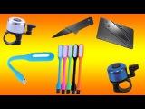 Посылка из Китая № 17 USB фонарик, нож кредитка и вело звонок с aliexpress