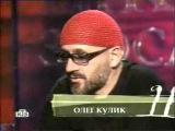 Школа злословия Олег Кулик (14.11.2005)