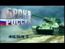 Броня России Фильм 3