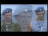 Памяти десантников 6 РОТЫ...ПОСВЯЩАЕТСЯ