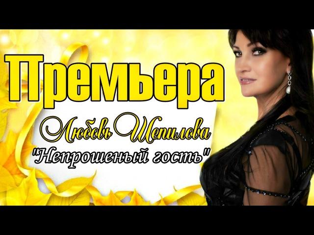 Любовь Шепилова Непрошеный гость NEW 2015
