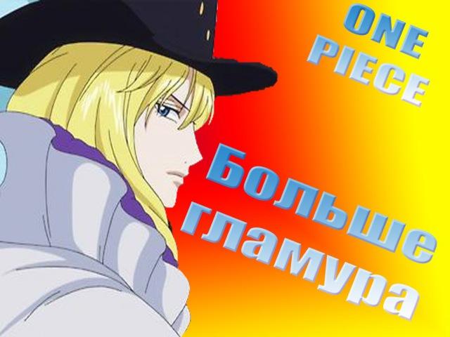 Ван пис Прикол Больше гламура One Piece AMV Cavendish