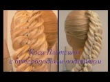 Коса Плетешок с бутербродным подхватом. Плетение из 6 прядей. Видео-урок.