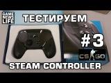 Обзор Steam Controller 3 - CS GO против людей