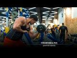 Тренировка мышц рук. Дмитрий Иванов.