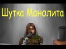 Истории Мыши Шутка Монолита сталкер