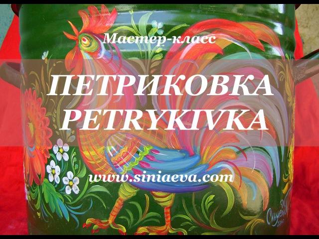 Петриковская роспись Преображение обыкновенной кастрюли