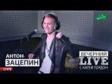 Антон Зацепин на радио Весна FM