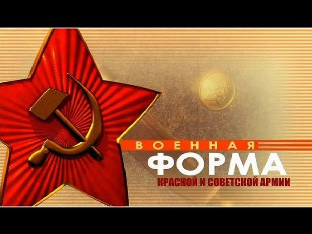 Д/с «Военная форма Красной и Советской Армии» Фильм 2