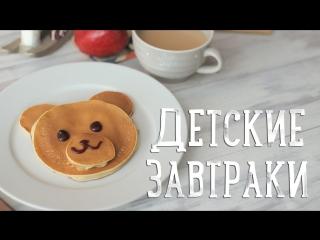 Детские завтраки [Рецепты Bon Appetit]