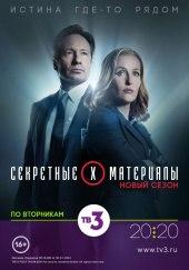 Seasonvar.ru. http://seasonvar.ru/serial-13065-Sekretnye_materialy
