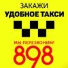Удобное такси 898   /КОРОТКИЙ БЕСПЛАТНЫЙ НОМЕР/