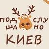 Подслушано Киев