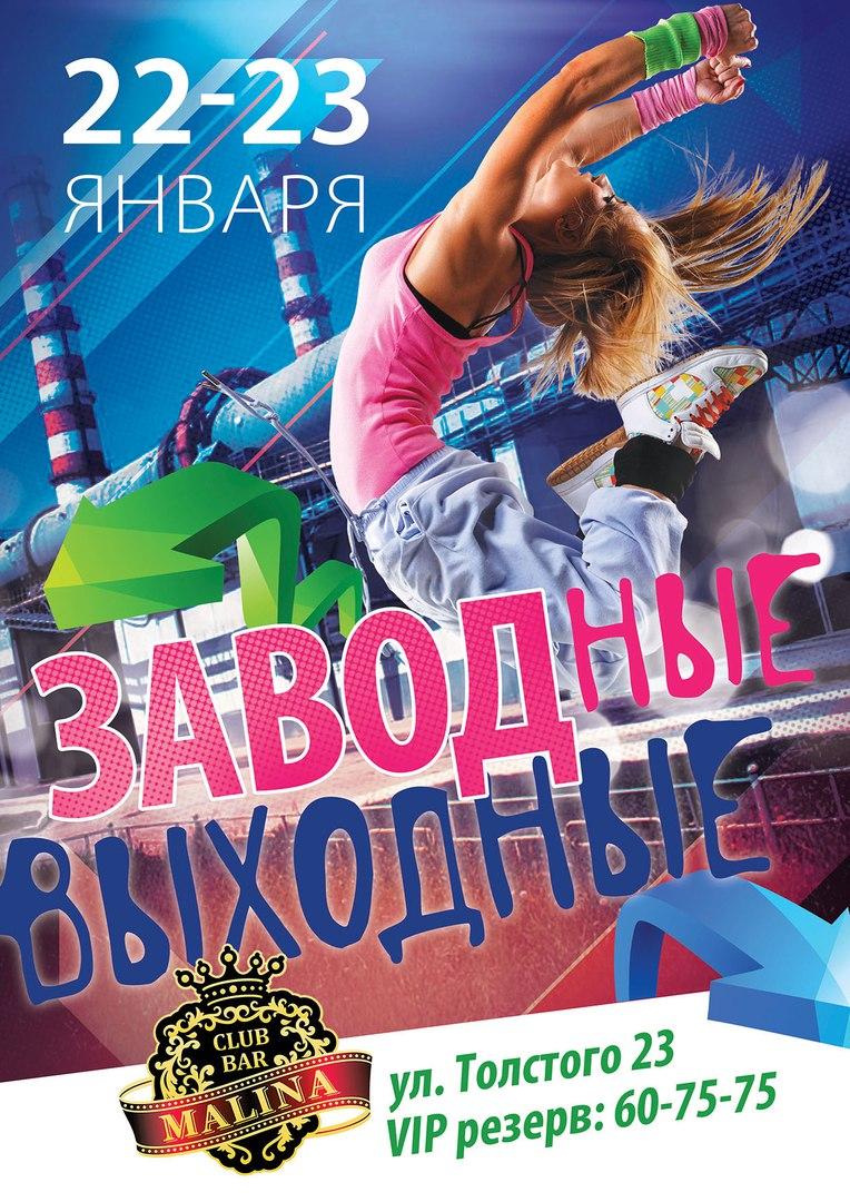 Афиша Улан-Удэ 22-23 января ЗАВОДные ВЫХОДНЫЕ!