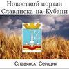 СЛАВЯНСК СЕГОДНЯ. Новости Славянска-на-Кубани