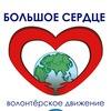 """Волонтёрское движение """"Большое сердце"""""""