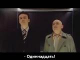 Шотландцы и голосовое управление в лифте)))))))))