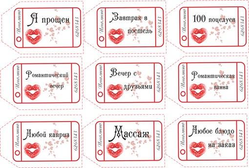 Лотерейные билеты любимому своими руками - Luboil.ru