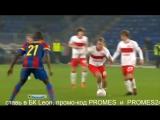 Spartak Moscow - вкусный футбол