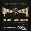 ЧЁРНЫЙ ОБЕЛИСК - 30 лет! / Волгоград / 13.02