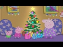 3.52 Santas Visit - Свинка Пеппа (Peppa Pig) на английском