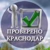 Проверено Краснодар