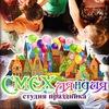 """Студия праздника """"СМЕХляндия"""" Верхняя Пышма"""