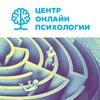 Центр Онлайн Психологии