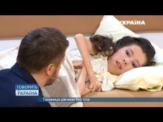 Тайна девушки без тела (полный выпуск) Говорить Укра на - medium [webm]