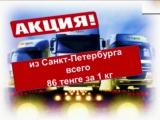 Акция!!! Доставка из РФ по низким ценам!!!