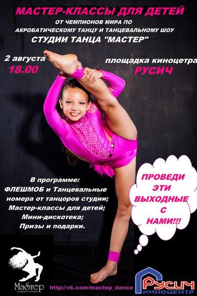 Мастер классы в киеве по танцам