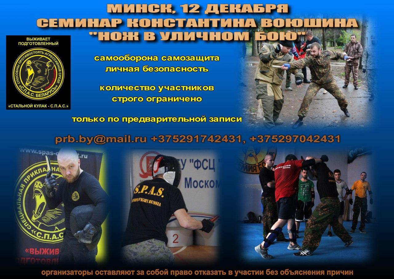 Учебная сессия семинаров S.P.A.S. г.Минск
