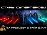 Звездные войны - световые мечи своими руками | STAR WARS - handmade lightsabers