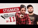 Stigmata смотрят иностранные клипы (Антивидеосалон №11) — советуй следующих!