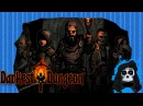 ты и все твои друзья мертвы (darkest dungeon)