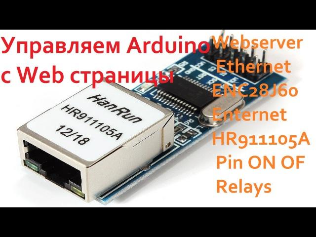 V.1 Управляем Arduino с Web страницы Webserver Ethernet ENC28J60 Enternet HR911105A Pin ON OF Relays