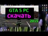 ГТА 5 ПК СКАЧАТЬ GTA 5 PC 2015 DOWNLOAD ( HD 1080p )