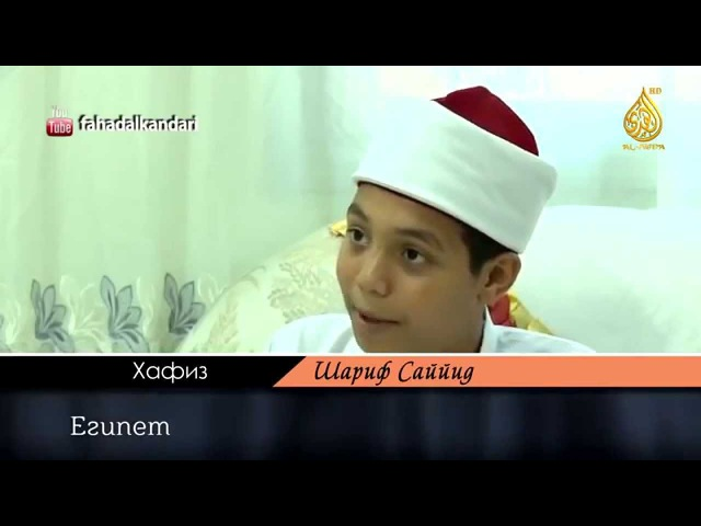 Хафиз Шариф Выучил полностью Корана за 3 месяца Субханаллох