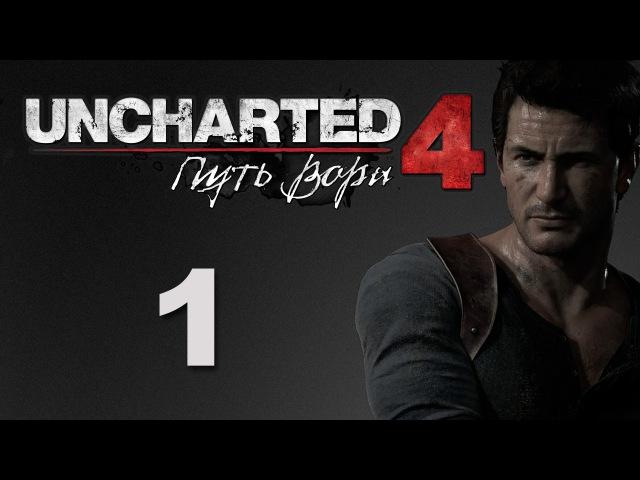 Uncharted 4 Прохождение игры на русском - Глава 1: Зов приключений [1]