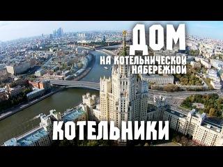 Москва с высоты птичьего полёта - Дом на Котельнической
