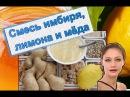 Лучшее средство для очищения и похудения имбирь мед лимон