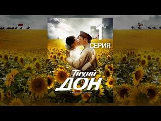 Тихий Дон - 1 Серия. Премьера сериала 2015