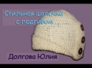 Стильная шапка спицами Робин Гуд. Схема вязания Stylish cap needles. The scheme of knitting