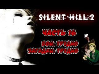 Прохождение Silent Hill 2. Часть 16. Загадки/бои: трудно. Два Пирамидхэда по цене одного! Финал.