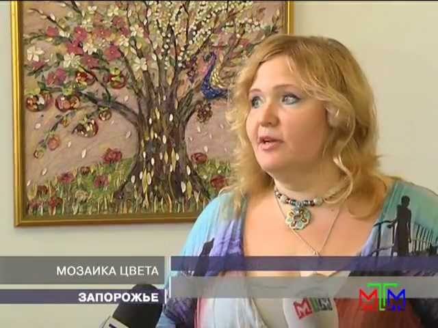 Новости МТМ - Запорожская художница создает картины без красок - 12.07.2013