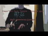 Саша Чест feat. Тимати - Лучший друг( Pen Tapping cover) + Немного скорости