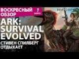 ARK: Survival Evolved. Стивен Спилберг отдыхает. Воскресный обзор №1