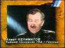 Чеченская война кто виноват