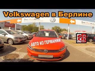 Цены на Авто из Германии: Авторынок Volkswagen в Берлине 23.08.15