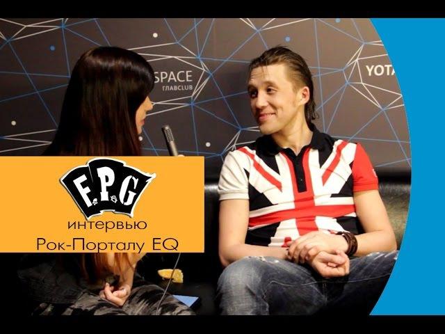 Интервью Антона Пуха Павлова (F.P.G.) для Рок-Портала EQ (Москва. 03.04.15)